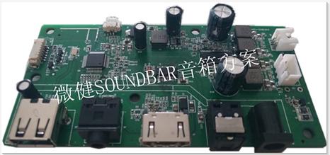 Soundbar音箱方案
